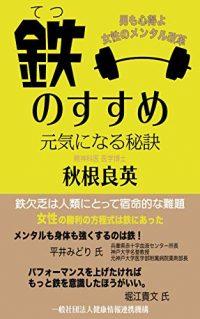 秋根先生の本が出版されました!!